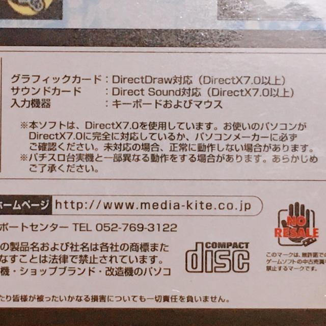 パチスロWin アラベスクR&花月[PCソフト] エンタメ/ホビーのゲームソフト/ゲーム機本体(PCゲームソフト)の商品写真