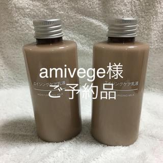 ムジルシリョウヒン(MUJI (無印良品))のMUJI エイジングケア乳液 未使用品(乳液 / ミルク)