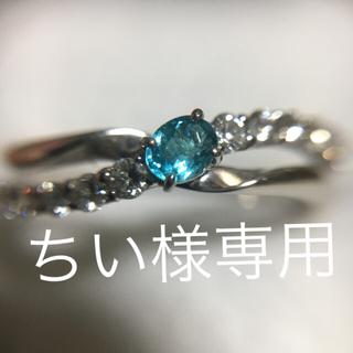 プラチナ パライバ ダイヤモンドリング