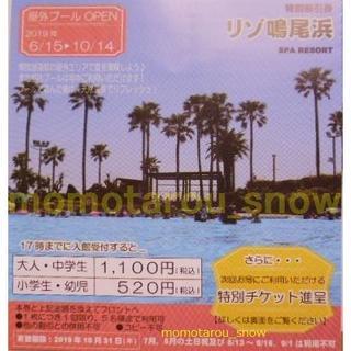 リゾ鳴尾浜 プール&天然温泉 1人1100円 5名迄 特典 次回特別料金券(プール)