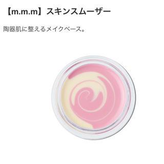Cosme Kitchen - ムー スキンスムーザー ☆新品未開封☆