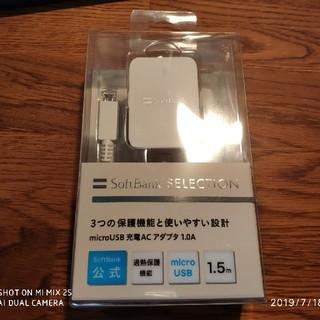 Softbank - ソフトバンクセレクション microUSB 充電器