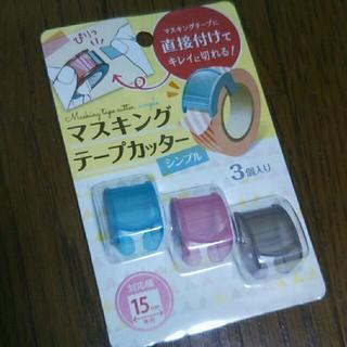 マスキングテープカッター【3個入り】