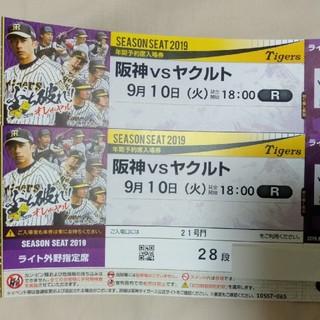 ハンシンタイガース(阪神タイガース)の9/10  阪神vsヤクルト 甲子園 ライト外野指定席28段通路側ペアチケット。(野球)
