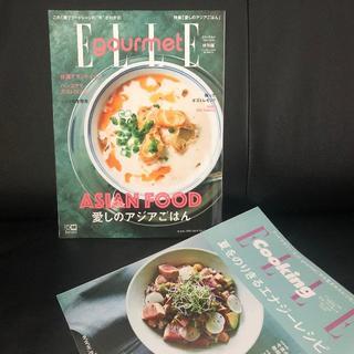 新品◆Elle gourmet エル・グルメ7月号No.14&別冊レシピ本◆最新