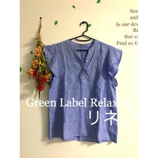 green label relaxing - ☆Green Label Relaxing☆ユナイテッドアローズ リネントップス