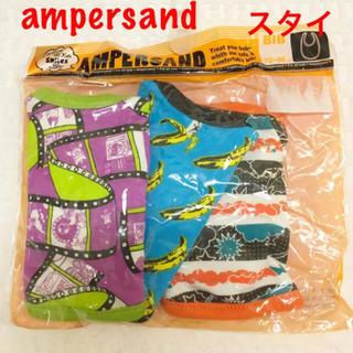 アンパサンド(ampersand)の新品 アンパサンド スタイ よだれかけ BIB AMPERSAND(ベビースタイ/よだれかけ)