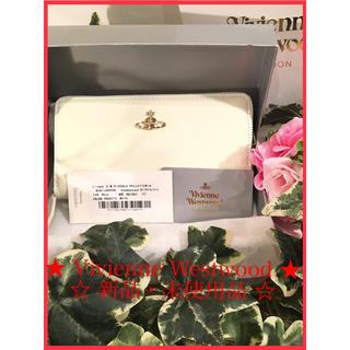 ヴィヴィアンウエストウッド(Vivienne Westwood)の◆新品送料込◆ヴィヴィアン ウエストウッド ◆正規品◆  長財布 白(財布)