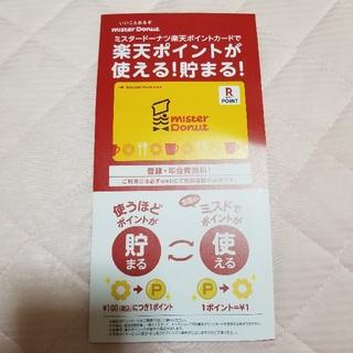Rakuten - 楽天ポイントカード ミスタードーナツ
