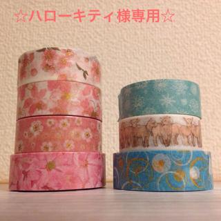 【中古 バラ不可】海外製 マスキングテープ 7巻セット