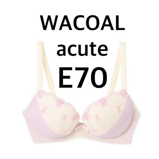 Wacoal(ワコール)の新品 E70 ワコール アキュート  レディースの下着/アンダーウェア(ブラ)の商品写真