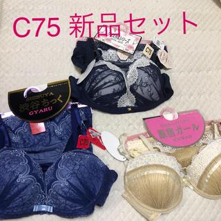 ❤︎新品未使用❤︎ブランドショーツセット❤︎3セット C75(ブラ&ショーツセット)