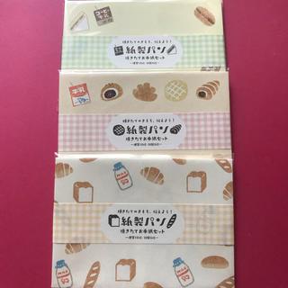●初入荷!新作★古川紙工 紙製パン 焼きたてお手紙セット 3種類(カード/レター/ラッピング)
