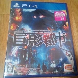 BANDAI NAMCO Entertainment - 【PS4】 巨影都市 【新品未開封品】