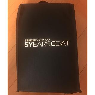 ニッサン(日産)の日産純正ボディコーティング 5years coat(メンテナンス用品)