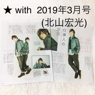 ★Kis-My-Ft2(北山) ★ with (2019年3月号) 切り抜き