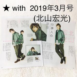 Kis-My-Ft2 - ★Kis-My-Ft2(北山) ★ with (2019年3月号) 切り抜き