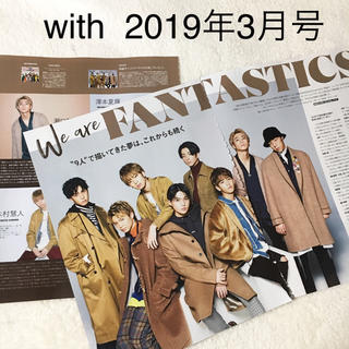 EXILE TRIBE - FANTASTICS ★ with (2019年3月号) 切り抜き