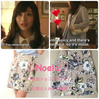 ノエラ(Noela)の【Noela】ノエラ 花柄タックタイトスカート 石原さとみ着用(ひざ丈スカート)