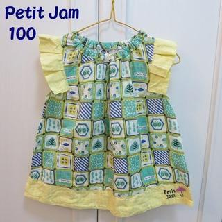 Petit jam - 【美品】Petit Jam / プチジャム トップス 100