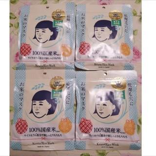 石澤研究所 - お米のマスク4パック