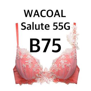 Wacoal - 新品 サルート Salute B75