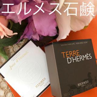 Hermes - 新品❤️エルメス石鹸 50g CHANEL ブルガリ フェンディ フォクシー