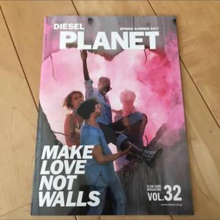 ディーゼル(DIESEL)のDIESEL PLANET vol.32 カタログ(ファッション)