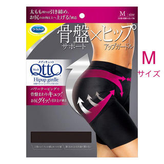 MediQttO - メディキュット   骨盤サポート ヒップアップガードMサイズ