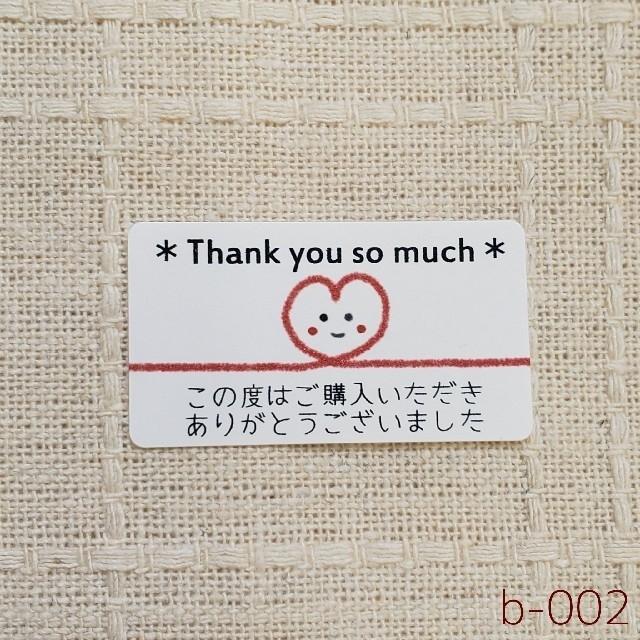 ありがとう ござい ます 購入 いただき ご