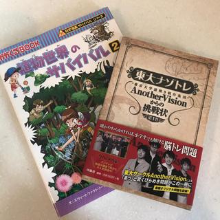 アサヒシンブンシュッパン(朝日新聞出版)のサバイバルシリーズ ナゾトレ(絵本/児童書)