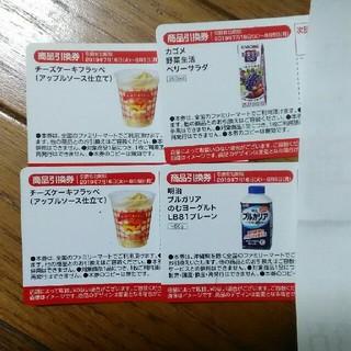 うしまん様専用  限定新商品フラッペ含む約1000円分!(フード/ドリンク券)