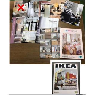 IKEA - IKEAイケア春夏カタログ 2019年 総合カタログ&小冊子7冊&ニトリ