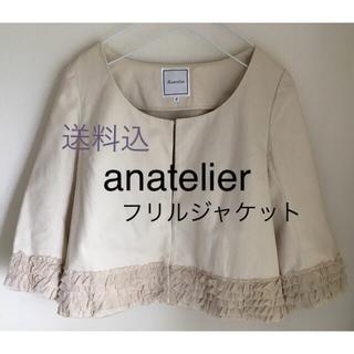 anatelier - anatelier(アナトリエ) ノーカラーフリルジャケット☆ベージュ
