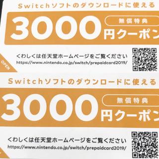 Nintendo Switch - ニンテンドー スイッチ 3000円クーポン 2枚