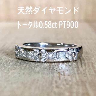 天然 ダイヤ リング トータル0.58ct PT900