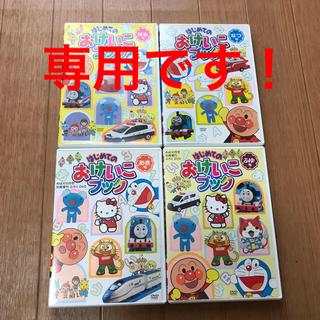 小学館 - はじめてのおけいこブック DVD 4本セット 1,400円→1,350円