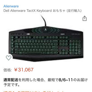 DELL - Dell Alienware TactX Keyboard キーボード