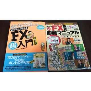 ダイヤモンドシャ(ダイヤモンド社)のZAiが作った10万円から始めるFX超入門 改訂版 & FX投資即戦マニュアル(ビジネス/経済)