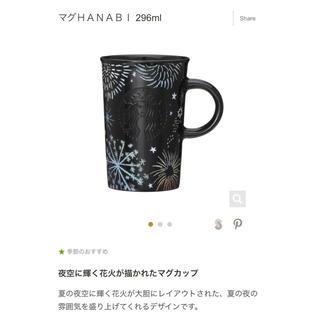 スターバックスコーヒー(Starbucks Coffee)のスターバックス 花火 マグカップ(マグカップ)