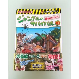 アサヒシンブンシュッパン(朝日新聞出版)の「ジャングルのサバイバル 生き残り作戦 10 最後のバトル」(絵本/児童書)