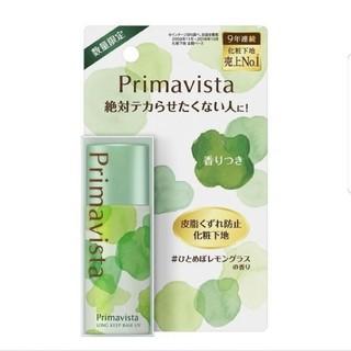 プリマヴィスタ(Primavista)のPrimavista 皮脂くずれ防止化粧下地UV香り付き 25mL SPF15(化粧下地)
