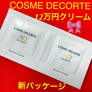 コスメデコルテ(COSME DECORTE)の3450円相当♡最高峰☆AQ ミリオリティ インテンシブクリーム♡コスメデコルテ(フェイスクリーム)