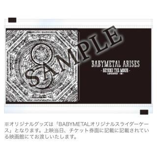 ベビーメタル(BABYMETAL)のBABYMETAL ライブビューイング 特典 オリジナルスライダーケース(アイドルグッズ)