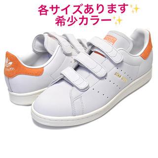アディダス(adidas)の各サイズあり❤️限定モデル❤️アディダス スタンスミス コンフォート ベルクロ(スニーカー)