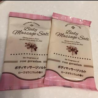 【新品】マッサージソルト 2つ(入浴剤/バスソルト)