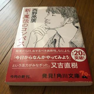 カドカワショテン(角川書店)の新・魔法のコンパス(ビジネス/経済)
