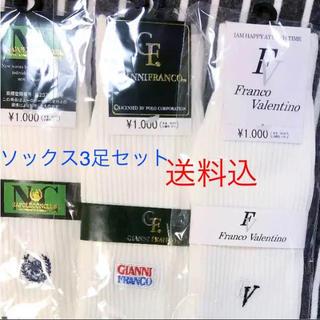 ジャンニバレンチノ(GIANNI VALENTINO)の新品✳️定価3000円✳️ビジネス スクールソックス24〜26cm 3足セット(ソックス)