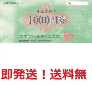 スギ薬局金券1000円券6枚6000円分★送料無料(ショッピング)