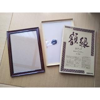 コクヨ(コクヨ)の賞状額縁  金ラック  B4  394×273mm(絵画額縁)
